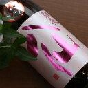陸奥八仙 ピンクラベル 吟醸火入 720ml 【日本酒/八戸酒造/むつはっせん】