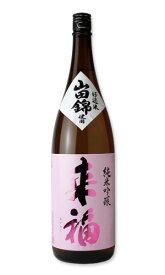 来福 純米吟醸 山田錦 1800ml 【日本酒/来福酒造/らいふく】