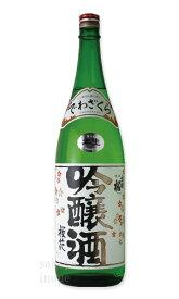 出羽桜 桜花吟醸酒 生酒 1800ml 【日本酒/出羽桜酒造/でわざくら】【要冷蔵】