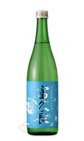 富久長 辛口夏吟醸 プラスX 720ml 【日本酒/今田酒造本店/ふくちょう】