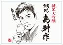 獺祭 純米大吟醸 島耕作 720ml 【日本酒/旭酒造/だっさい】8月11日頃より順次発送。