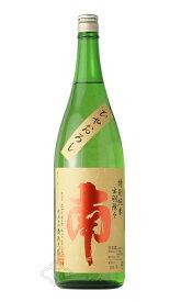 南 特別純米 出羽燦々 ひやおろし 1800ml 【日本酒/南酒造場/みなみ】