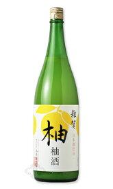 雑賀 柚酒 1800ml 【和リキュール/九重雑賀/さいか】