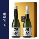 獺祭セット 【日本酒/旭酒造/ギフト】【純米大吟醸50/純米大吟醸 磨き三割九分】