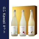 白いKawaiiセット 【中国醸造/広島/ギフト】【リキュール/白いラ・フランス/白いライチ/白いシャルドネ/720ml 3本】【…