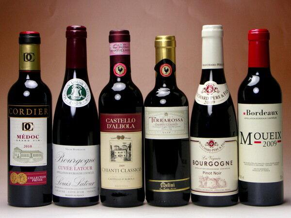 飲みきりサイズ! ハーフ赤ワイン6本セット (ワイン) 【ハーフS】 【送料無料S】 【赤S】