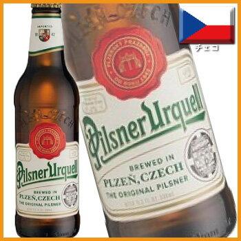 ピルゼンビール (ピルスナーウルケル) ビール瓶 330ml