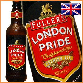 フラーズ ロンドンプライド ビール瓶 330ml 【PS】