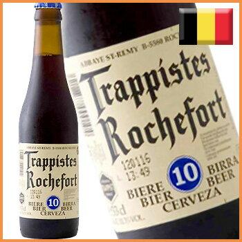 ロシュフォール 10 ビール瓶 330ml 【PS】