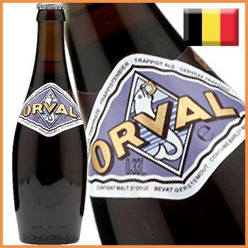 オルヴァル ビール瓶 330ml