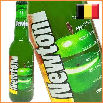 ラフェブル ニュートンビール(青リンゴ)瓶 330ml