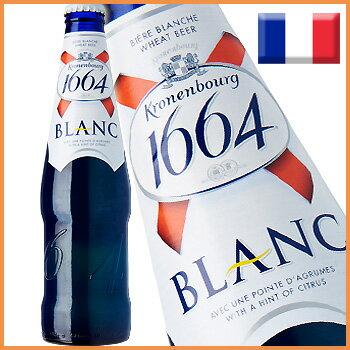 クローネンブルグ ブラン ビール瓶 330ml 【PS】