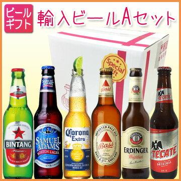 [ビールギフト]人気輸入ビール6本セットA 【通年】