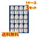 ビールギフト アサヒ スーパードライ 缶ビールセット AS-3Y (1ケース3個入り) 送料無料 (北海道・沖縄は送料1000円、…