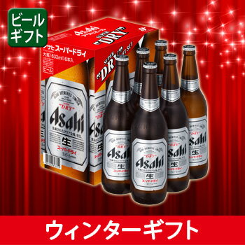 [ビールギフト]アサヒ スーパードライ大瓶6本詰 EX-6 【通年】