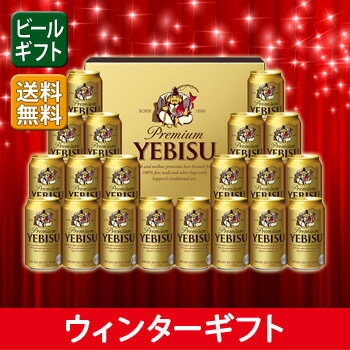 [ビールギフト]サッポロ エビスビール缶セット YE5DT 【PS】 【送料無料】(北海道・沖縄は送料1000円)
