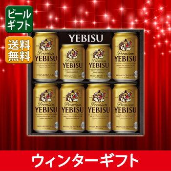 [ビールギフト]サッポロ エビスビール缶セット YE2DS 【PS】 【送料無料】(北海道・沖縄は送料1000円)