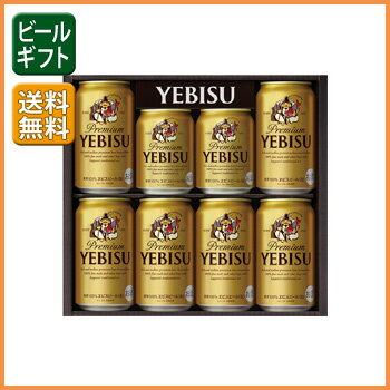 [ビールギフト]サッポロ エビスビール缶セット YE2DS (1ケース4個入り) 【通年】 【送料無料】(北海道・沖縄は送料1000円、クール便は+700円)