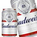 バドワイザー 缶ビール 355ml (1ケース24缶) 送料無料 (北海道・沖縄は送料1000円、クール便は+700円) ビール 【ラッキーシール対応】