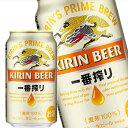 キリンビール 一番搾り 350ml 缶 (1ケース 24缶入) ビール 【ラッキーシール対応】