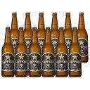 サッポロビール 黒ラベル 大瓶 633ml ビール 12本セット ビール 【ラッキーシール対応】