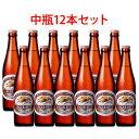 キリンビール ラガー 中瓶 ビール 500ml 12本セット 送料無料 (北海道・沖縄は送料1000円、クール便は+700円)