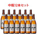 アサヒビール スーパードライ 中瓶 ビール 500ml 12本セット 送料無料 (北海道・沖縄は送料1000円、クール便は+700円)