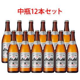 アサヒビール スーパードライ 中瓶 ビール 500ml 12本セット 送料無料 (北海道・沖縄は送料1000円、クール便は+700円) 【ラッキーシール対応】