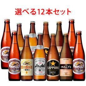 国産スタンダードビール 中瓶 500ml 選べる12本セット ビール