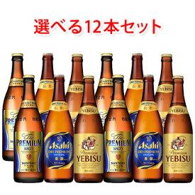 国産プレミアムビール 中瓶 500ml 選べる12本セット ビール 【ラッキーシール対応】