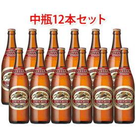 キリンビール クラシックラガー 中瓶 500ml ビール 12本セット 【ラッキーシール対応】