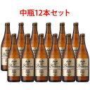 アサヒビール プレミアム生ビール 熟撰 中瓶 500ml ビール12本セット ビール