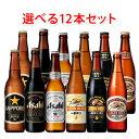 国産スタンダードビール 小瓶 334ml 選べる12本セット ビール 送料無料 (北海道・沖縄は送料1000円、クール便は+700円)