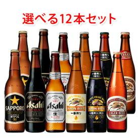 国産スタンダードビール 小瓶 334ml 選べる12本セット ビール