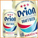 オリオン ドラフトビール 350ml 缶 【1ケース】 【02P05Aug17】 【PS】