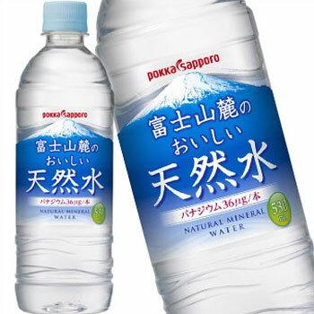 サッポロ 富士山麓のおいしい天然水530ml/24本 1ケース【ラッキーシール対応】
