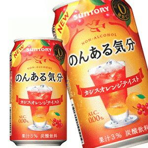 サントリー のんある気分 カシスオレンジ 350ml 缶(1ケース24本)