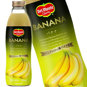 デルモンテ バナナジュース 750ml 瓶 [果汁飲料]