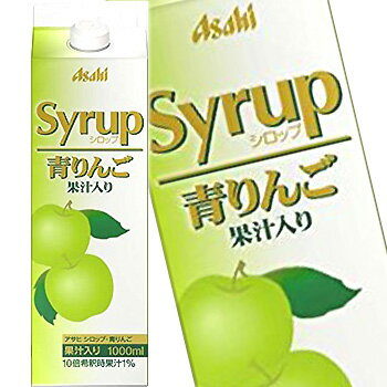アサヒ 青りんご シロップ 1L (シロップ) 【ラッキーシール対応】