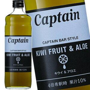 キャプテン キウイ&アロエ 600ml (シロップ)