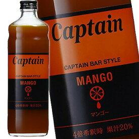 キャプテン マンゴー 600ml (シロップ) 【ラッキーシール対応】