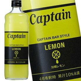 キャプテン レモン(加糖) 600ml (シロップ)