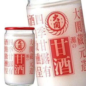 大関 甘酒 カップ 190ml×30本セット 日本酒 送料無料 (北海道・沖縄は送料1000円、クール便は+700円)
