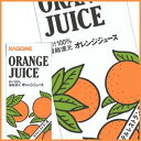カゴメ オレンジ ジュース 1L/6パック 1ケース