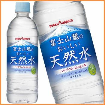 サッポロ 富士山麓のおいしい天然水530ml/24本 1ケース
