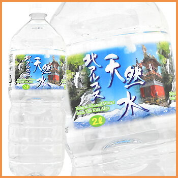 北アルプスの天然水(ミネラルウォーター) 2L PET×12本(2ケース) 【送料無料】(北海道・沖縄は送料1000円、クール便は+700円)