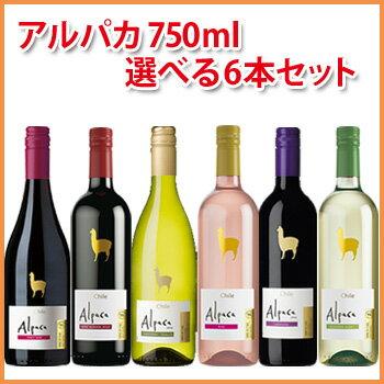 サンタ・ヘレナ アルパカ 750ml選べる6本セット (ワイン) 【wineday】 【送料無料】