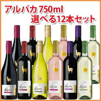 サンタ・ヘレナ アルパカ 750ml選べる12本セット (ワイン) 【wineday】 【送料無料】