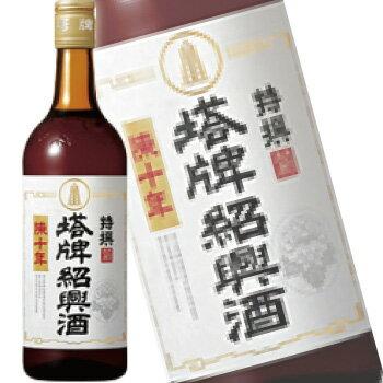 塔牌 特撰 紹興酒 陳10年 600ml (中国酒)【ラッキーシール対応】