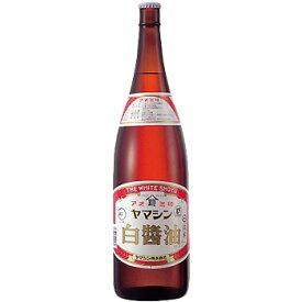 ヤマシン アオミ印 白醤油 (上級) 1.8L 瓶